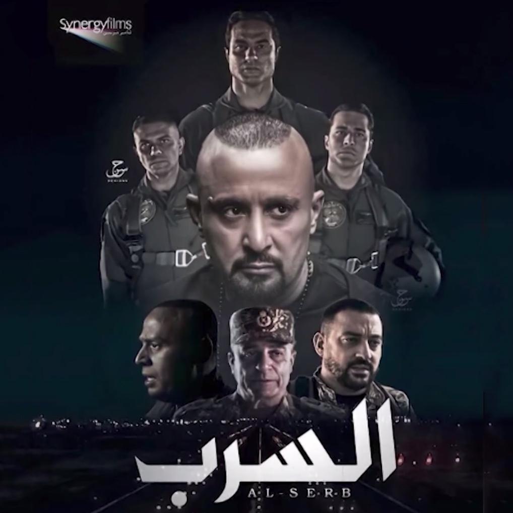 تقييم فيلم السراب   النوع حرب   الممثل أحمد السقا